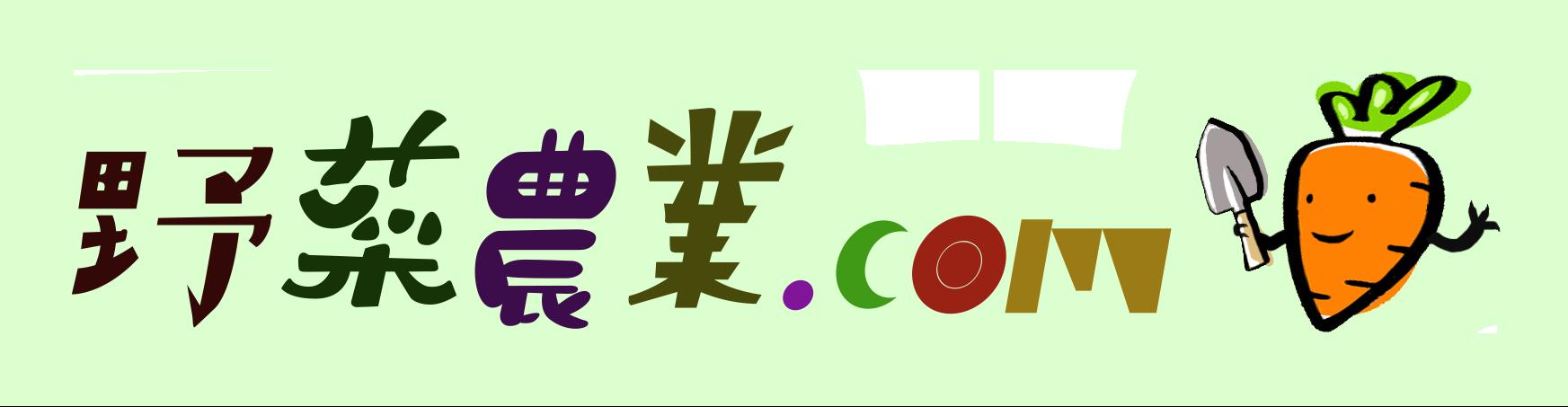 野菜農業.com